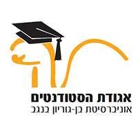 אגודת סטודנטים בן גוריון