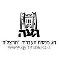 הגימניסה העברית הרצליה