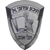 עירוני א' תל אביב