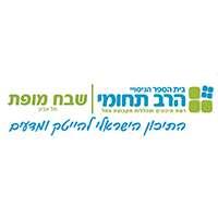 שבח מופת תל אביב