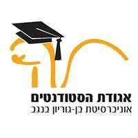 אגודת-סטודנטים-בן-גוריון-1
