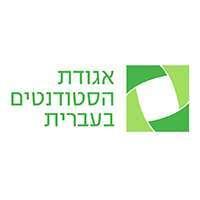 אגודת-סטודנטים-עברית-1
