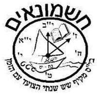 חשמונאים-בת-ים