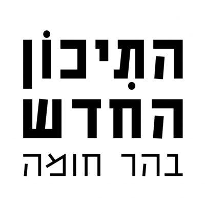 לוגו תיכון חדש בהר חומה